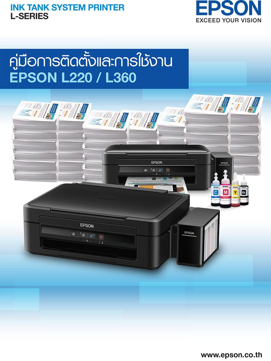 Epson L360 Jr Advance Coltd Printer L 360